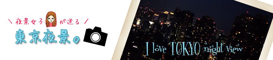 東京夜景トップ