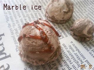 マーブルアイス