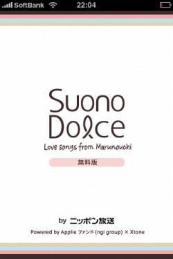 Suono Dolce by ニッポン放送