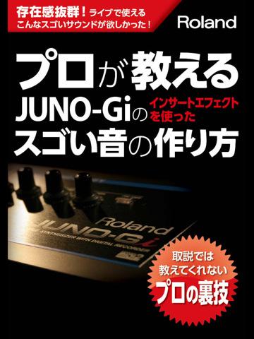 JUNO-Giインサート・エフェクト活用ガイド・ブック