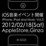 iOS音楽イベント