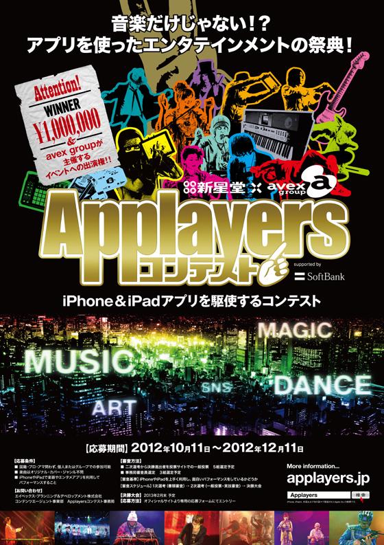 Applayers
