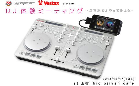 DJ体験ミーティング