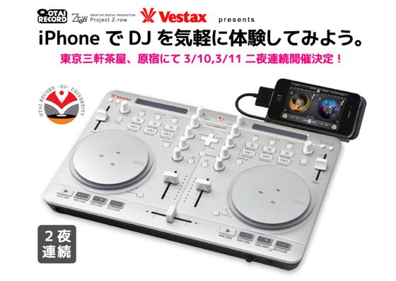 DJセミナー