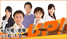 メ〜テレ「UP!」