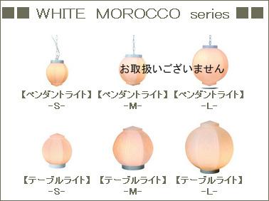 WHITE MOROCCOシリーズ