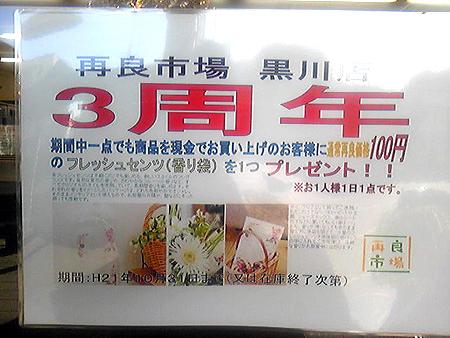 黒川3周年記念キャッシュバックキャンペーン開催中
