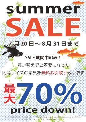 2013サマーセール最大70%OFF