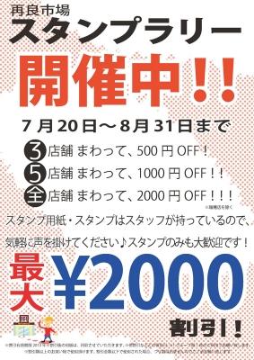 2013スタンプラリー全店回って2000円OFF