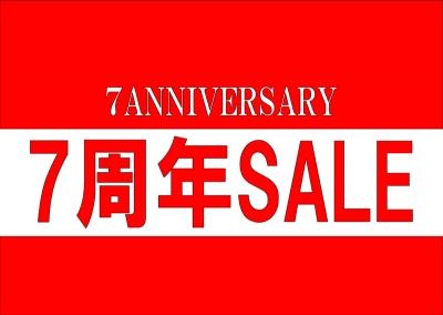 オフィス店舗館7周年記念セール開催中!