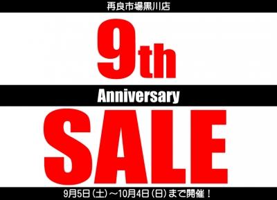 黒川店9周年記念セール