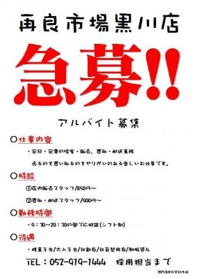 黒川店スタッフ急募!!