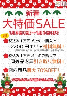 新春大特価セール