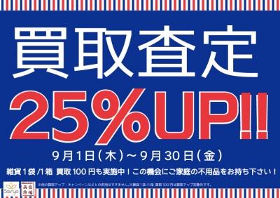 買取査定25%UP