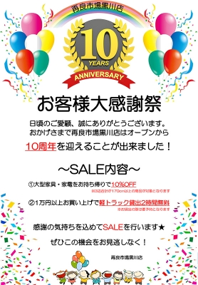 黒川店10周年