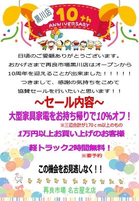 黒川店10周年北店用