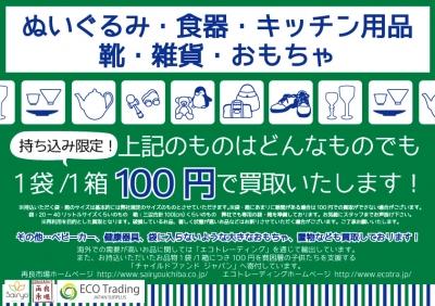 100円買取
