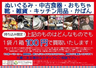 100円買取り2017年