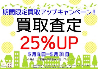 買取査定25%upキャンペーン