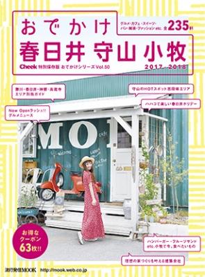 おでかけ春日井 守山 小牧 2017-2018