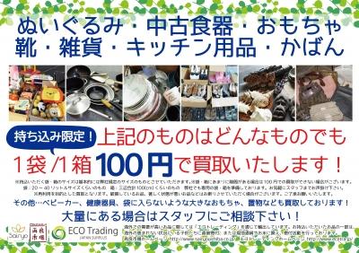 ご不要雑貨100円買取
