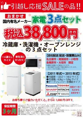 家電セット38800円