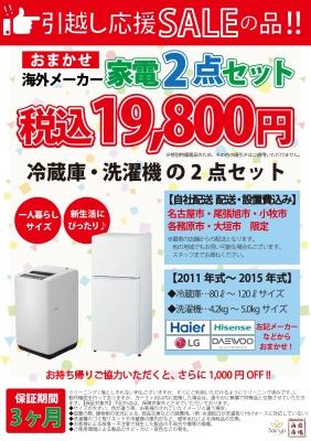 家電セット19800円