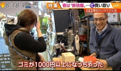 ゴミが1,000円に?