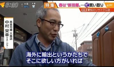 中村マネージャー1