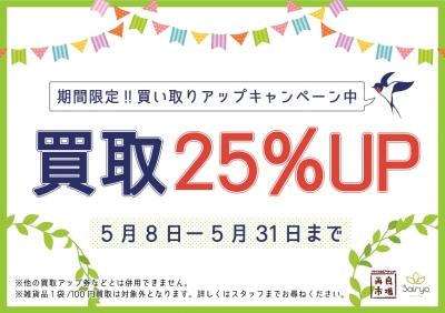 買取り25%UPキャンペーン
