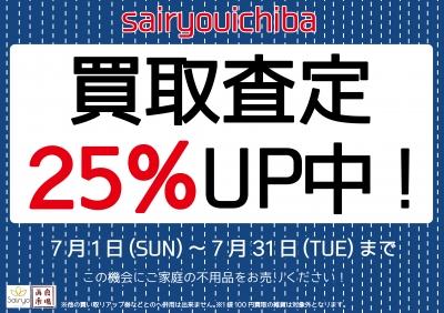 買取25%UPキャンペーン開催!