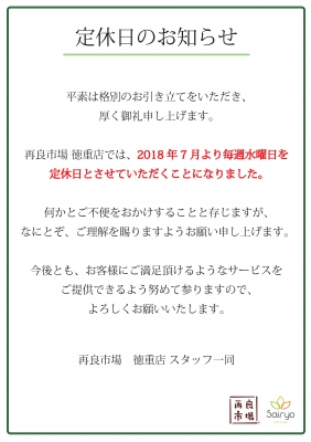 徳重店定休日のお知らせ