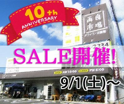 オフィス店舗館10周年記念セール
