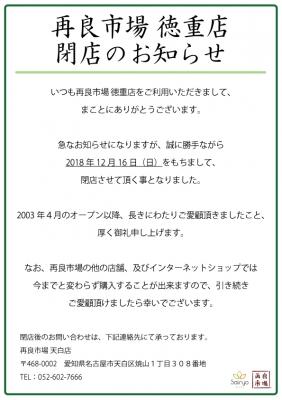 徳重店閉店のお知らせ