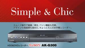 AK-G300