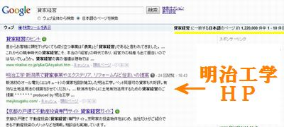 google 検索上位 貸家経営 SEO対策
