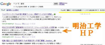 google 検索上位 ペット可 貸家 SEO対策