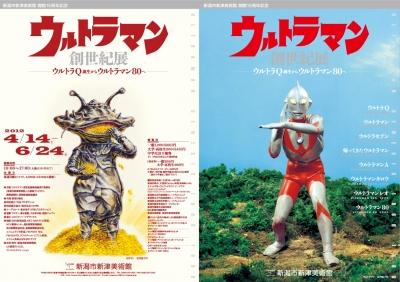 ウルトラマン創世紀展〜ウルトラQ誕生からウルトラマン80へ〜(新潟市新津美術館)