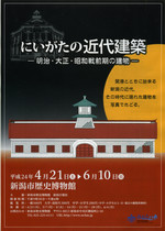みなとぴあ 新潟市歴史博物館で開催中の企画展示<br />           「にいがたの近代建築 −明治・大正・昭和戦前期の建物−」 ちらし