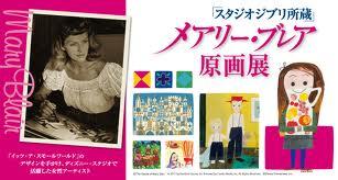 メアリーブレア展 新潟県立万代島美術館