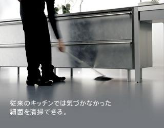 掃除がしやすく衛生的な足つきキッチン
