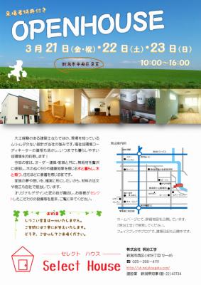新潟市中央区 オープンハウス 3月21日〜23日