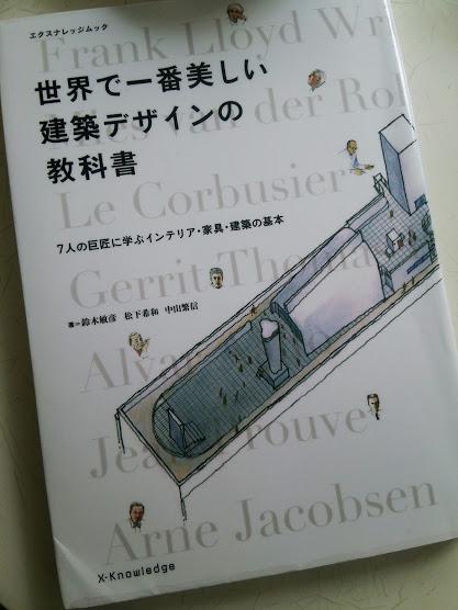 『世界で一番美しい建築デザインの教科書 7人の巨匠に学ぶインテリア・家具・建築の基本』エクスナレッジ