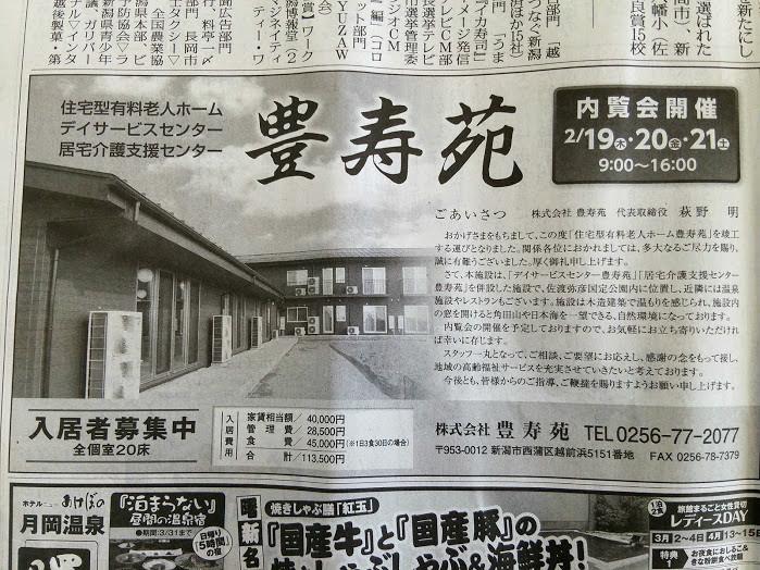 豊寿園 デイケアサービス施設 新潟日報 新聞広告