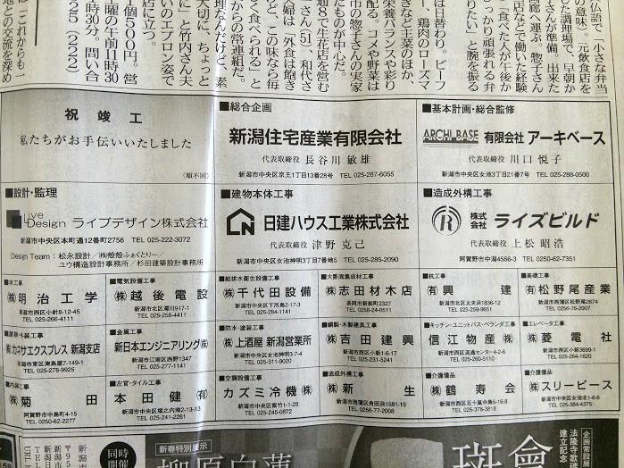 新潟日報掲載 内覧会告知 新聞広告画像