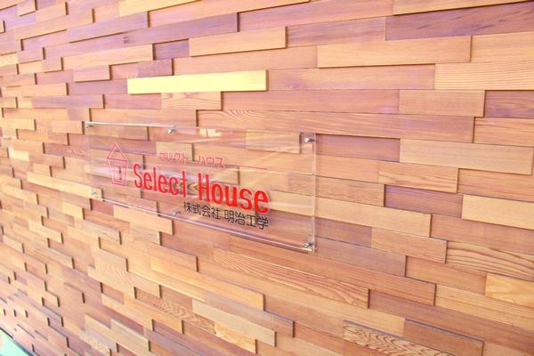 セレクトハウス(株式会社明治工学)外壁 木の質感
