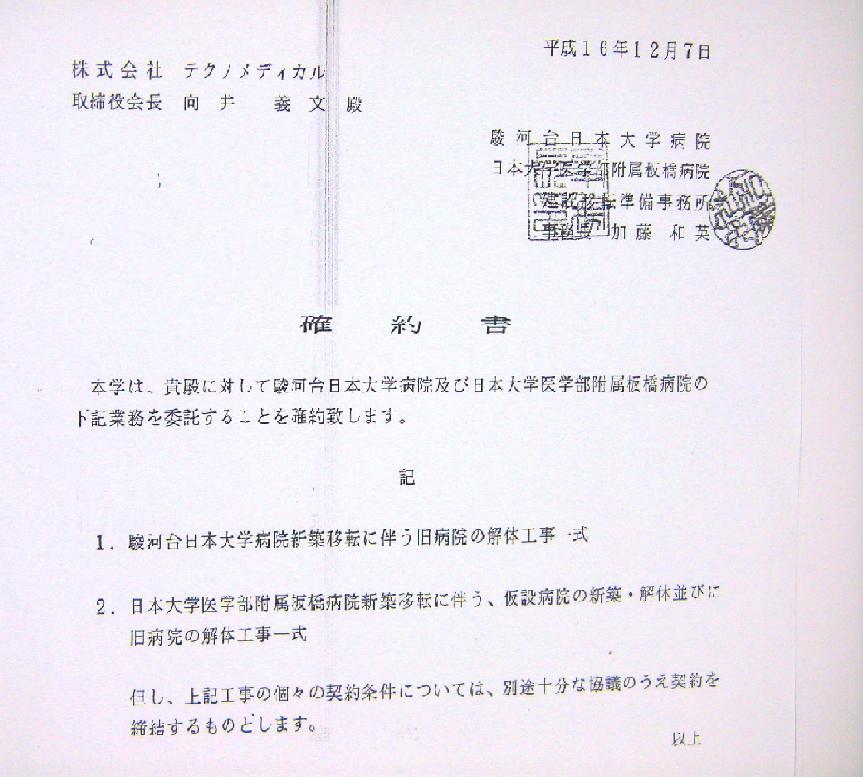 詐欺師の持ってた駿河台日本大学病院の偽造確約書