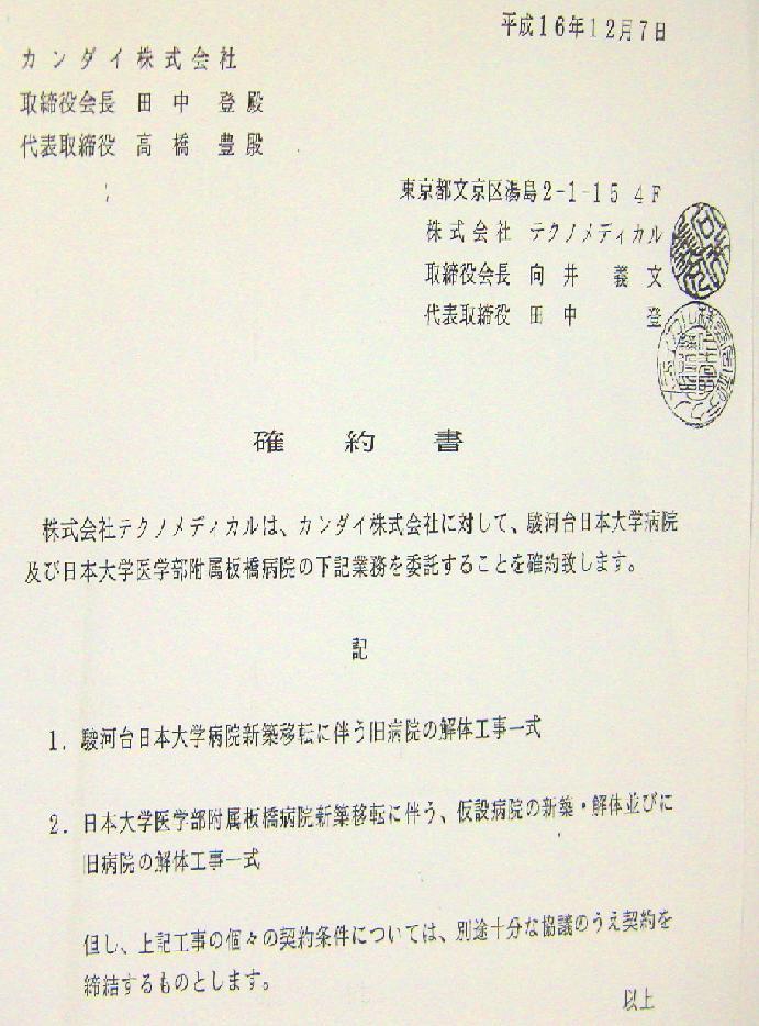 詐欺師田中登が日大との取引をみせかける偽造確約書