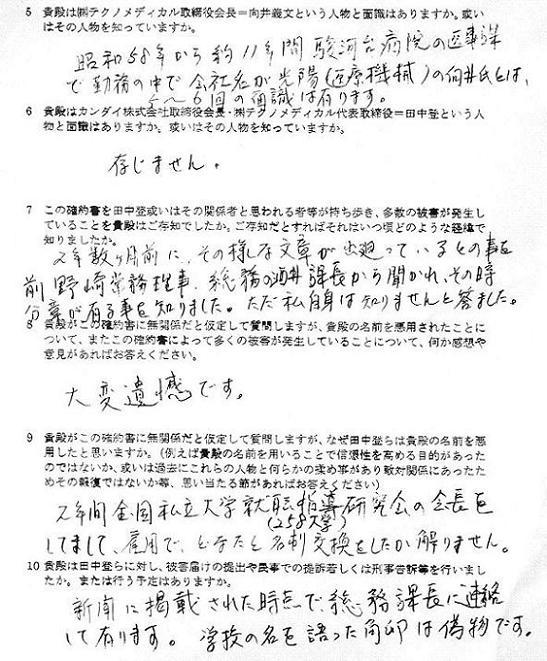 日大への田中登との関係についての質問書、2