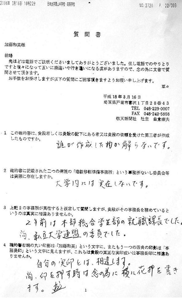 日大への田中登との関係についての質問書、1